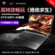 炫龙 毁灭者 dd Pro/DC笔记本电脑GTX1050Ti独显轻薄学生游戏本