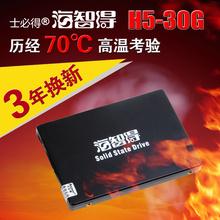 包邮 30G固态硬盘30g台式机笔记本ssdsata3非32g 士必得H5