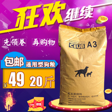 包邮 A.3犬粮成犬幼犬狗粮10kg20斤金毛藏獒大小型犬通用狗粮特价