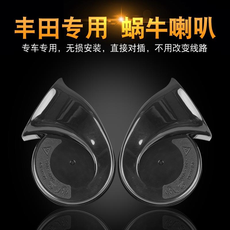 丰田普锐斯汽车专用电子喇叭超响蜗牛喇叭12V鸣笛喇叭高低音喇叭
