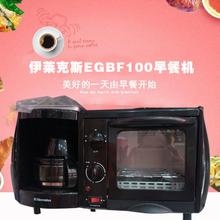 伊莱克斯EGBF100迷你家用四合一全自动多功能早餐机烤包多士咖啡