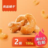 良品铺子炭烧腰果 盐焗腰果仁干货坚果零食小吃干果特产碳烧袋装