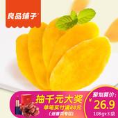 良品铺子芒果干女神蜜饯果脯东南亚零食酸甜水果干片类休闲食品