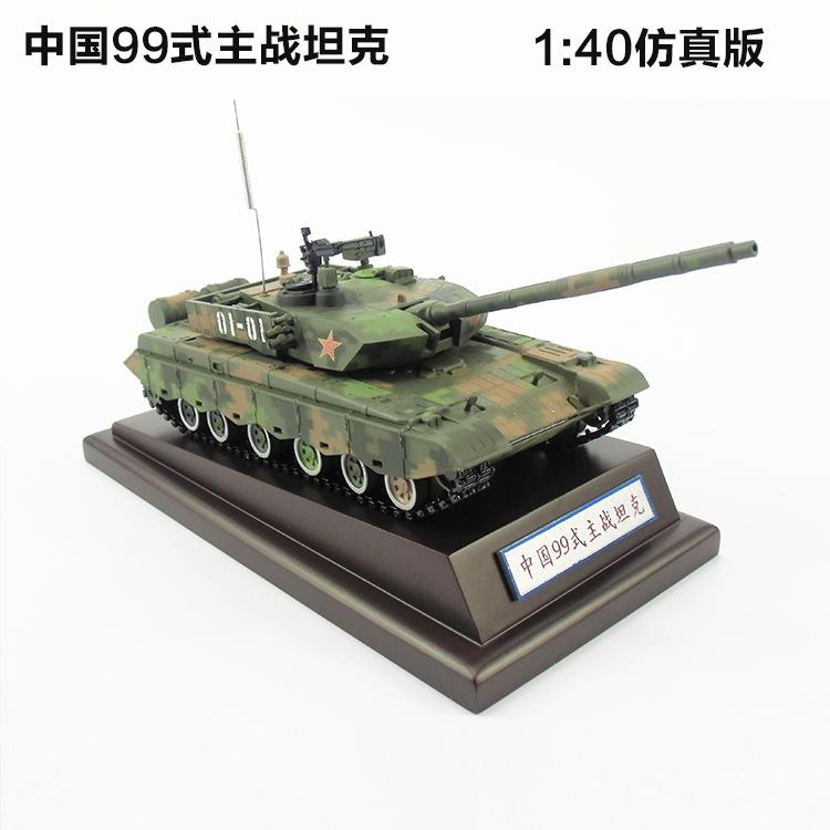 中国99主战坦克模型99军事模型合金坦克金属模型坦克模型仿真1:40