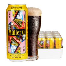 清仓 24听整箱 进口啤酒 特价 磨坊主Q大麦黑啤500ml 7月28德国原装
