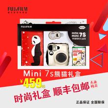 馈赠佳人 含拍立得相纸 富士mini7s 送礼 熊猫礼盒套装 Fujifilm