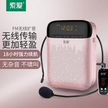 索爱s-588无线扩音器小蜜蜂教学专用便捷腰挂式导游唱戏机播放器
