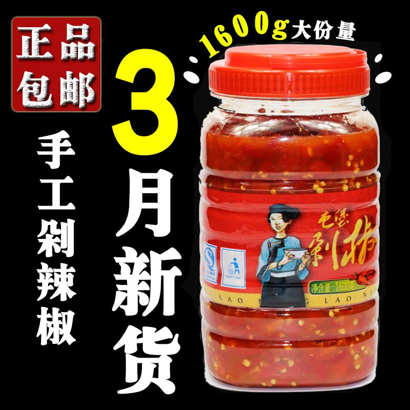 贵州特产屯堡农家手工剁椒 糟辣椒 剁辣椒 酸辣椒 糟海椒1600g