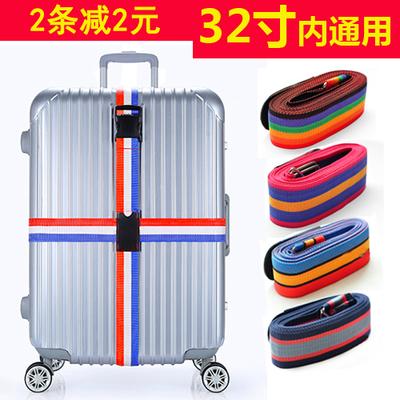 特价行李箱绑带十字打包带旅行箱带加固带行李托运带拉杆箱捆绑带