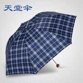 女士折叠伞商务伞雨伞 包邮 天堂伞专卖超轻格子雨伞男士 正品