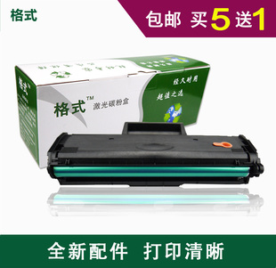 兼容三星M2070F/Fw硒鼓2071w/FH墨盒M2021W一体复印机M2020加粉
