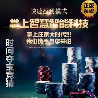 骏飞H5时间夺宝竞猜系统源码快速盈利互动小游戏APP软件开发吸粉