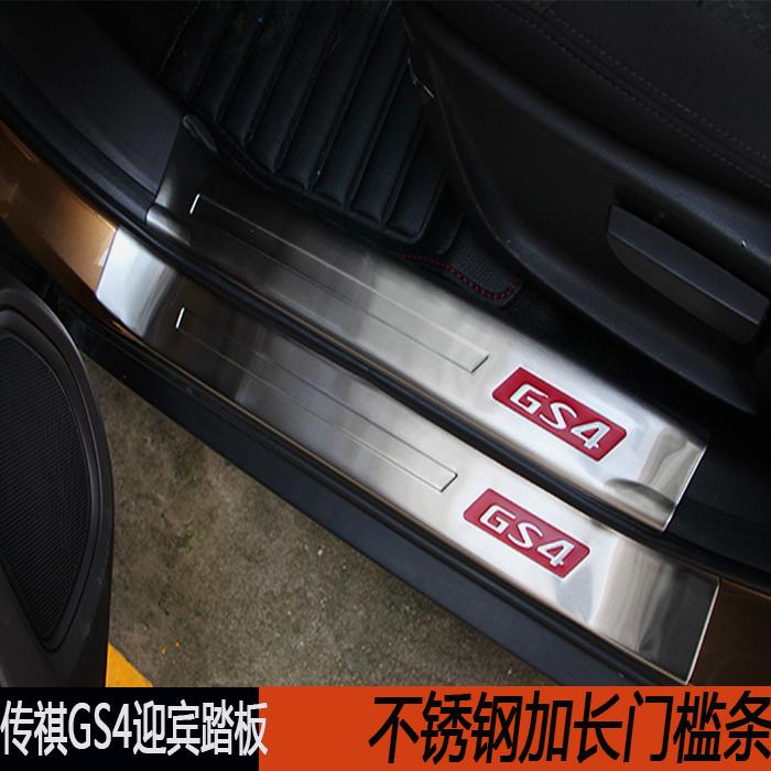 专用于传祺GS4门槛条迎宾踏板车身饰条脚踏板后护板改装门槛踏板-高清图片