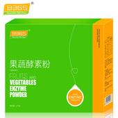 【官方直营】B365果蔬酵素粉enzyme非果冻综合水果孝素粉b365酵素