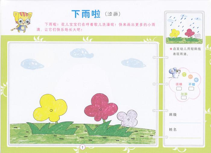 幼儿美术画册1 涂色 点连线 绘画 刮画 线描画 幼儿园教材小班 托班学图片