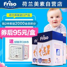 天天特价荷兰本土版美素佳儿3段婴儿奶粉 三段宝宝奶粉700g*3盒装