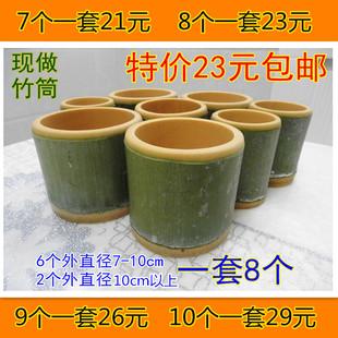 包邮 多个一套新鲜竹筒 竹子现做竹筒 蒸饭竹筒 蒸菜立式