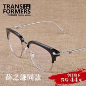 薛之谦同款眼镜潮 复古半框大脸眼镜 男款女大脸可配近视配镜包邮