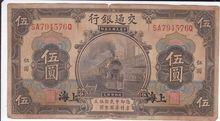 民国纸币四大行纸币交通银行伍圆民国三年印包真包老
