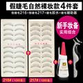 送胶水 217超自然逼真裸妆卷翘素颜纤长款 216 台湾手工假睫毛套装