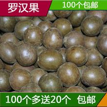 野生罗汉果100个包邮送20个广西桂林永福野生罗汉果干茶小果精选