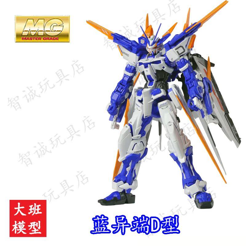 包邮大班6649 MG 1/100蓝异端高达迷惘蓝色异端D型拼装模型