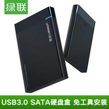 绿联硬盘盒SATA外置2.5寸笔记本电脑台式固态机械usb3.0移动盒子
