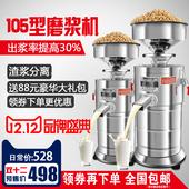 精品105型100商用豆浆机家用磨浆机大容量大型现磨豆腐机渣浆分离