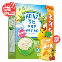 【天猫超市】亨氏婴儿营养米粉 宝宝含铁米糊强化铁锌钙高铁325g