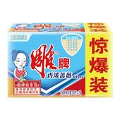 【天猫超市】雕牌加香透明皂(惊爆装)206g*2 洗衣皂肥皂衣物清洁