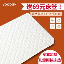 友贝YOOBAY宝宝bb儿童婴儿床床垫棕垫天然椰棕可定制订做乳胶定做