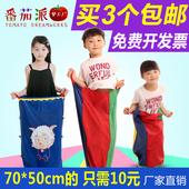 袋鼠跳跳袋感统训练幼儿园亲子拓展游戏成人儿童拉手加厚袋鼠袋子