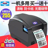 不干胶贴纸二维码 吊牌超市价格标签机 服装 打印机 爱宝热敏条码
