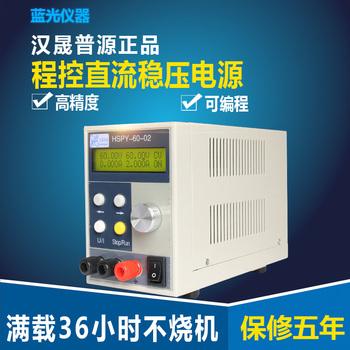 汉晟普源可编程直流稳压电源高精