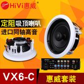 吸顶音响 家庭吊顶音箱嵌入式喇叭 蓝牙音乐套装 惠威 VX6 Hivi