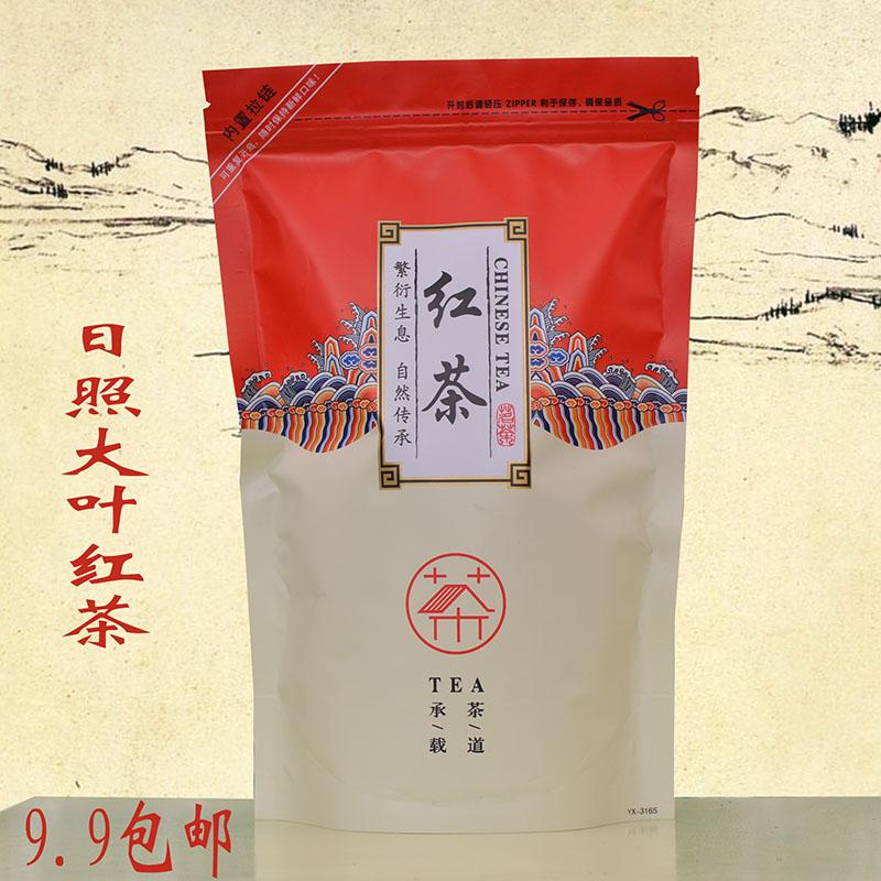 万山茶厂直销 包邮 9.9 红茶碎 茶农自产自销 日照红茶大叶红茶