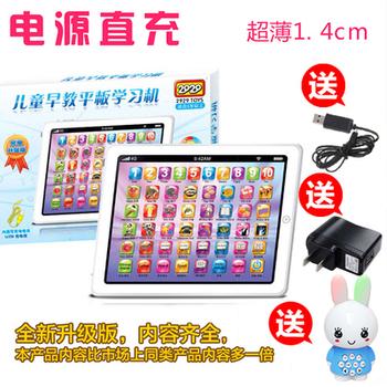 可充电儿童平板电脑玩具ipad学习