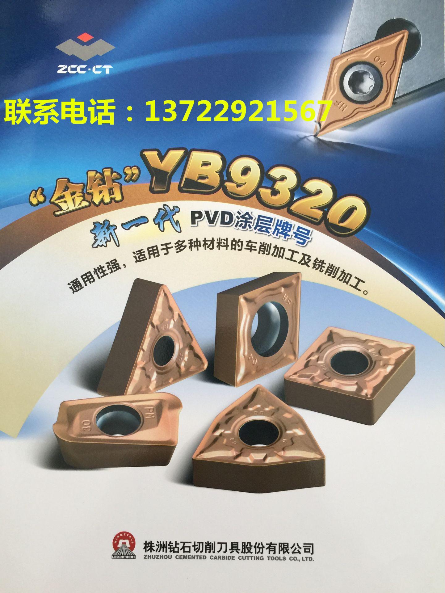VNMG160408-ADF YB9320原装正品株洲钻石数控刀片批发