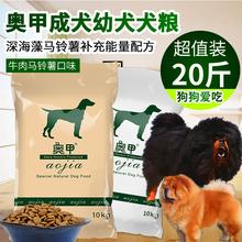 奥甲狗粮松狮藏獒犬犬粮成犬幼犬10kg20斤包邮