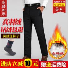 羽绒裤 男外穿加厚高腰鸭绒休闲保暖羽绒棉裤 中老年男士 天天特价