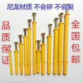 小黄鱼尼龙塑料膨胀管6mm锚栓 加长膨胀螺丝M6M8M10螺栓钉膨胀管