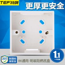 加厚86型通用开关插座盒正品特价接线盒 底盒 明线盒明装下线盒子