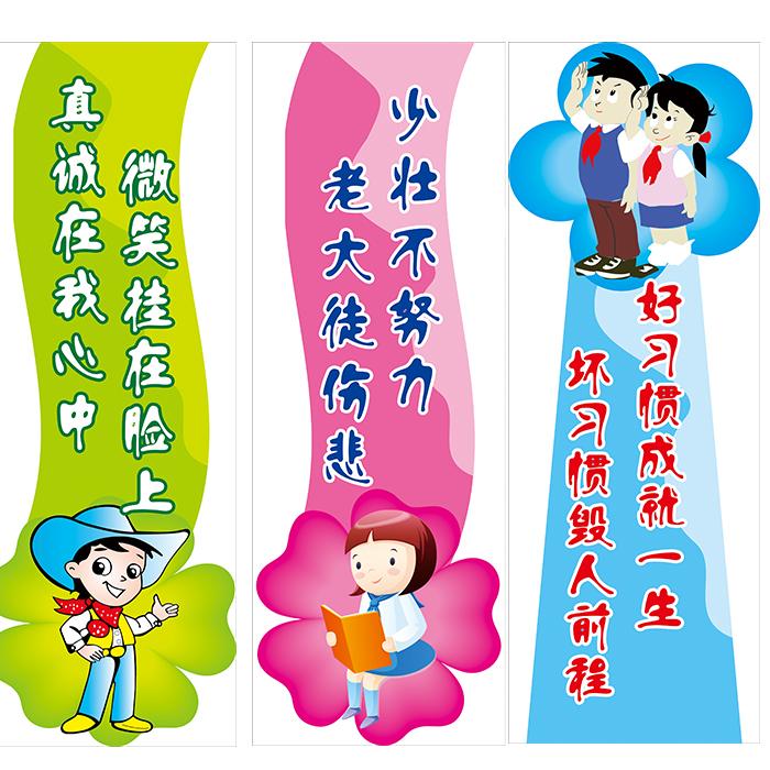 小学生教室布置标语防水墙贴 班级装饰布置班级文化墙图片
