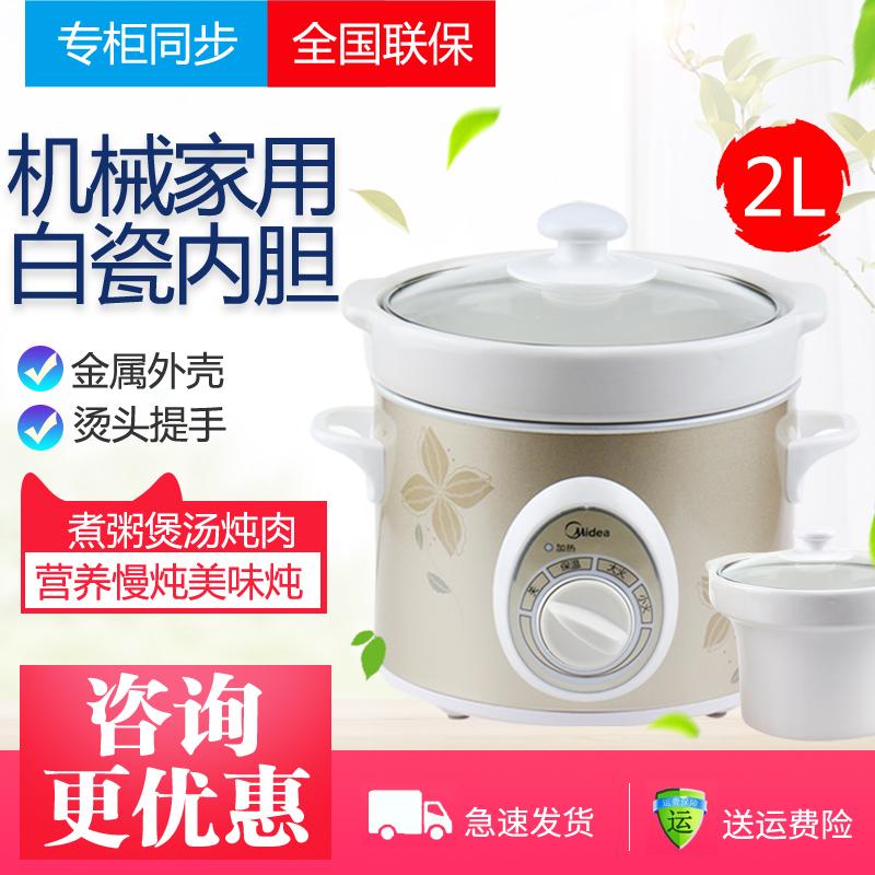 美的BGH20A 电炖锅白瓷内胆煲汤煮粥迷你机械式炖盅2L玲珑煲正品