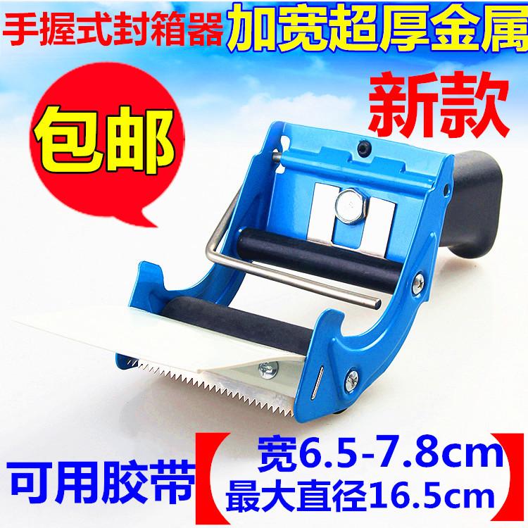 手握手柄式超宽加宽 透明胶带切割器6.5/7/7.2/7.5/8cm大号封箱器