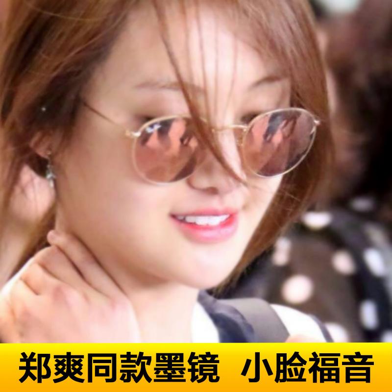 金晨郑爽同款墨镜女潮小脸2016明星可爱粉色圆形太