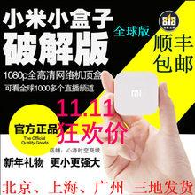 小米小盒子4代mini增强版越狱高清网络电视机顶盒播放器wifi海外