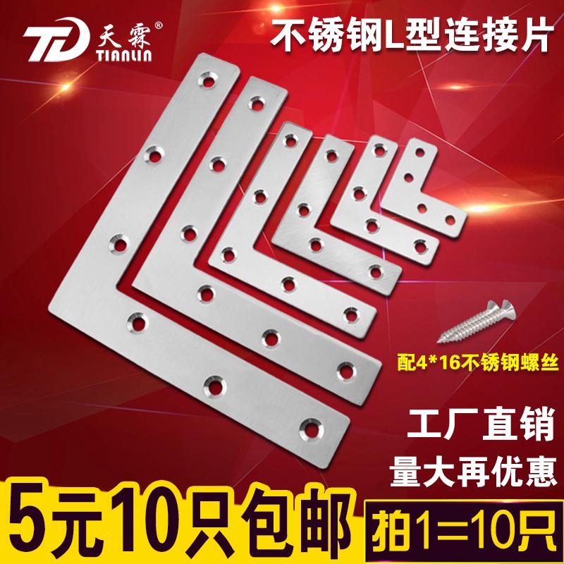 天霖L型连接片家具固定件不锈钢紧固码角码家具连接片平角码