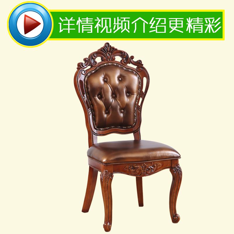 欧式复古皮餐椅靠背椅美式实木雕花歺椅酒店软包椅家用餐厅饭桌椅