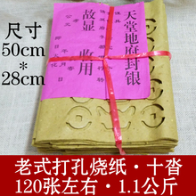 老式打孔烧纸打眼纸打铜钱打元宝烧纸老黄纸冥币冥纸上坟祭祀用品